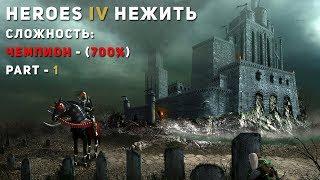 ГЕРОИ 4 - ИГРА ЗА СМЕРТЬ(Нежить): 700% сложности, чемпион! (Максимальная сложность, вампиры)heroes 4