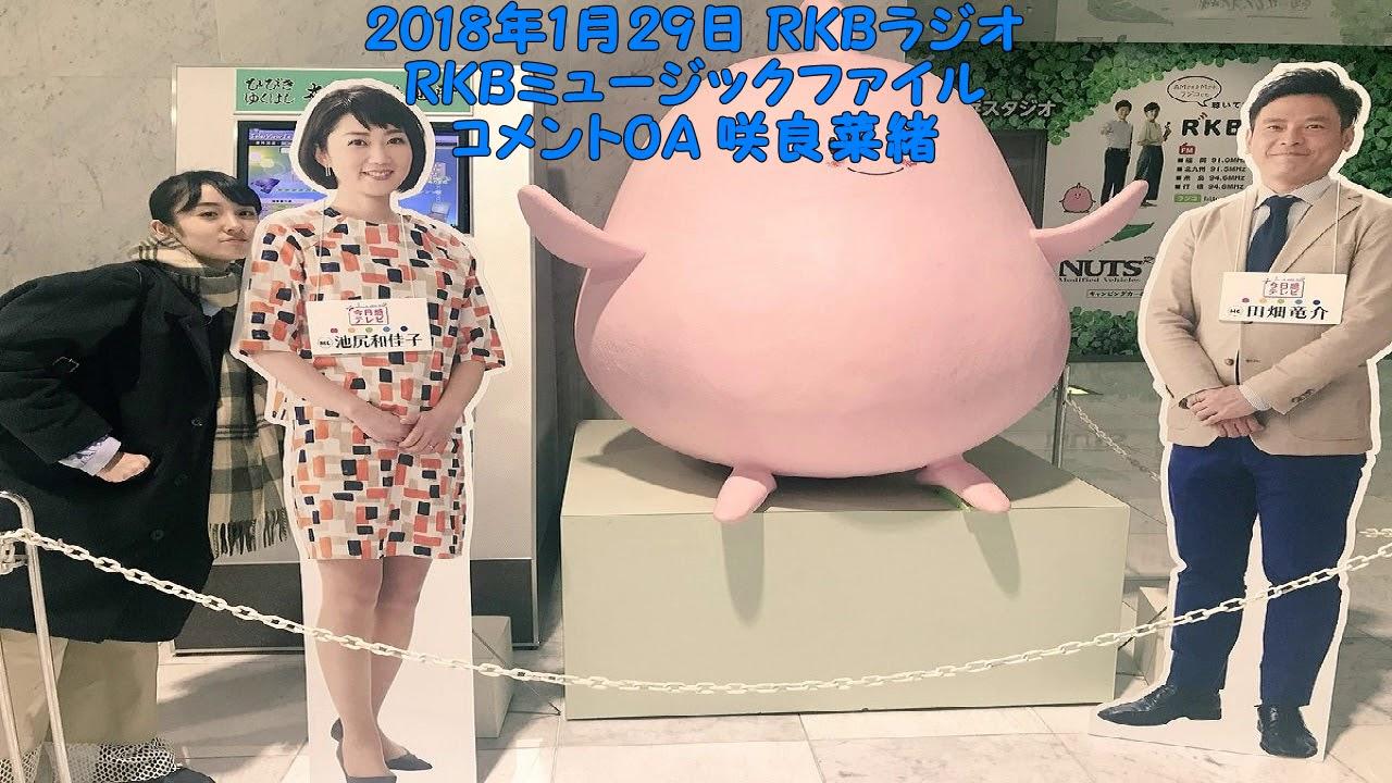 チームしゃちほこ 咲良菜緒 RKB...