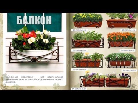 Садовые подставки для цветов 🌟 Декор загородного участка
