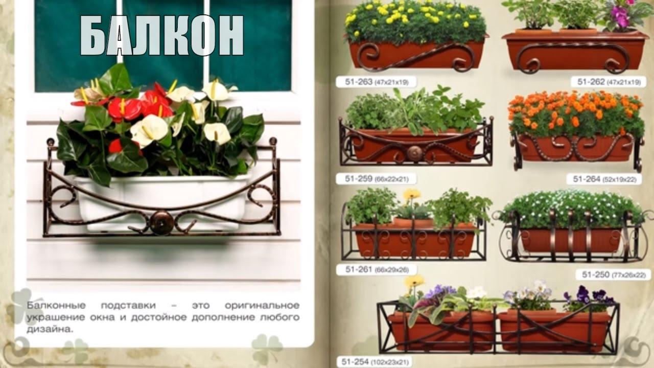 Большой выбор товаров в каталоге леруа-мерлен от ведущих производителей по конкурентным ценам. Возможность купить балконные ящики для цветов с доставкой.