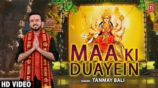 माँ की दुआएँ Maa Ki Duayein I TANMAY BALI (Student of T-Series Works Academy), Latest HD Video