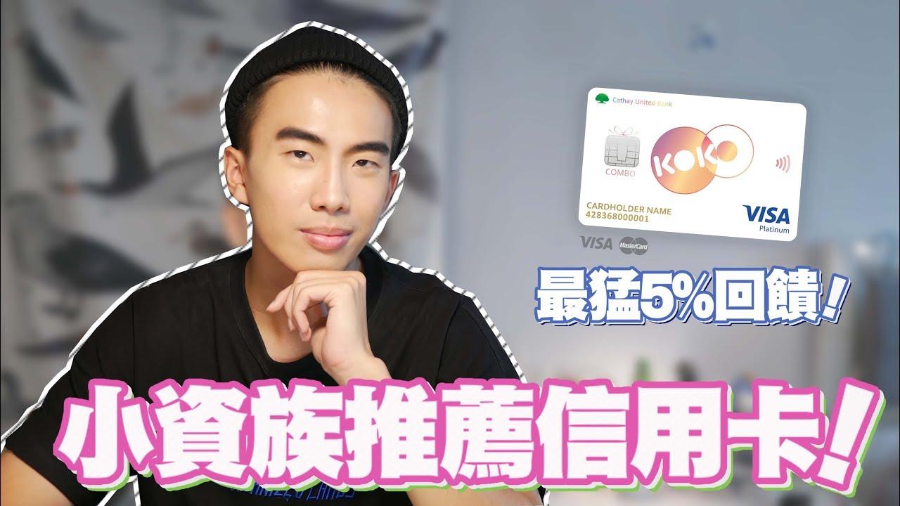 KOKO Combo icash卡,現金回饋僅0.3%! - 懶人經濟學