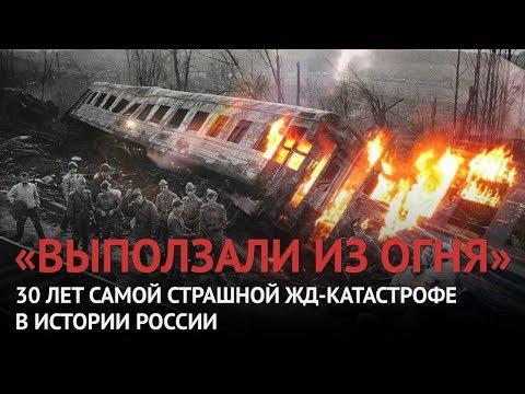 «Целую неделю хоронили школьников»: 30 лет самой страшной катастрофе в истории России