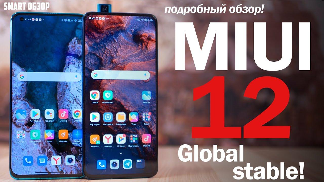 Обзор MIUI 12 Global Stable: ЛУЧШАЯ, ИЛИ СНОВА НА ТЕ ЖЕ ГРАБЛИ? [4K]