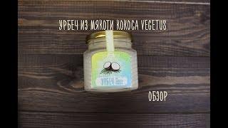 """Урбеч из мякоти кокоса """"Vegetus"""". Обзор raw продукта."""