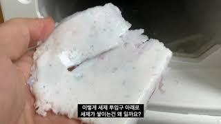 충격! 드럼세탁기 세제 투입구 지금 당장 확인해보세요.…