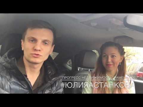 Прогресс Недвижимость | Юлия Астанкова | Купить квартиру Раменское|