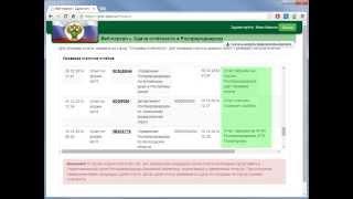 Отправка МСП и 2 ТП на портал РПН