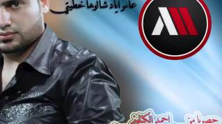 عامر اياد شالوها خطيتي حصريا من احمد الكتلوني2015