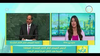 8 الصبح - الرئيس السيسي : الوقت حان لمعالجة شاملة ونهائية للقضية الفلسطينية من خلال تسوية عادلة