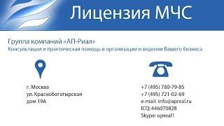 Пожарная лицензия мчс(, 2014-09-29T12:52:54.000Z)