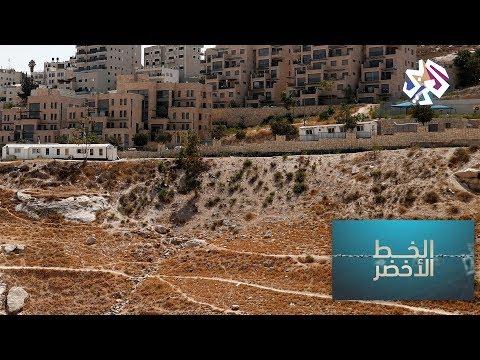 الخط الأخضر | خطط التهجير الجديدة ضد الفلسطينيين