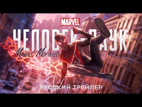 Человек-Паук: Майлз Моралес - Русский трейлер (Дубляж, 2020) [No Future]