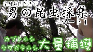 どうもけんじです! 今回は哀川翔さん(?)と昆虫採集に山梨へ行って来ま...