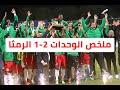 ملخص مباراة الوحدات 2-1 الرمثا في نهائي درع الاتحاد الأردني 2020
