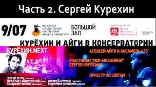 2 отделение _ Сергей Курехин _