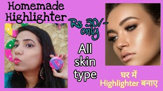 घर में highlighter बनाएं Rs 30 only | Make Highlighter at Home  #SurSweeet #Diy #highlighter