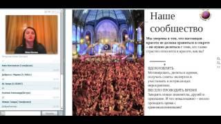 Система обучения консультантов   Инна Белова  ст.золотой директор Орифлэйм