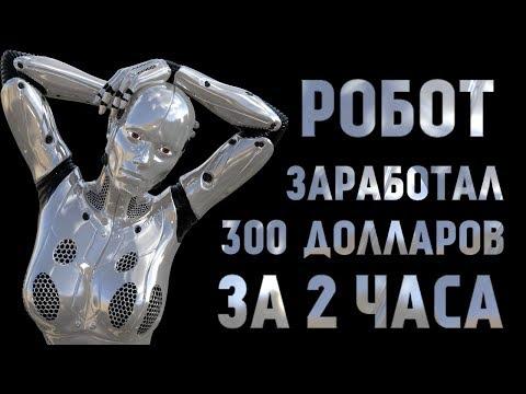 Торговый робот заработал 300$ за 2 часа - более 80% прибыльных сделок!