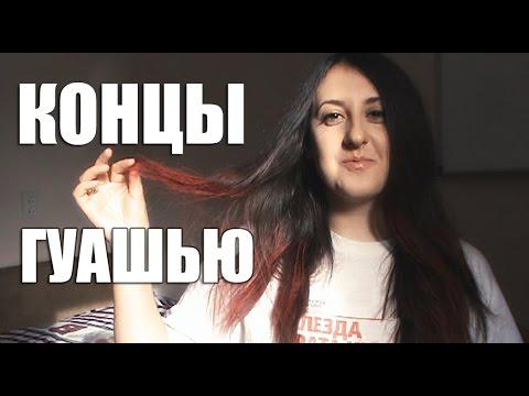 Покрасить гуашью волосы