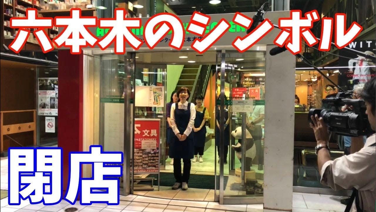 青山ブックセンター六本木店、最...