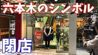 青山ブックセンター六本木店、最後のあいさつ【2018年6月25日】