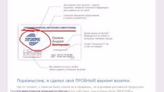 Как усилить действие продающей визитки в 10 раз(Визитка., 2010-03-10T19:39:42.000Z)