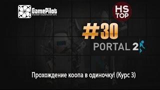 HS Top: Portal 2 - Прохождение коопа в одиночку (Курс 3). Выпуск 30.