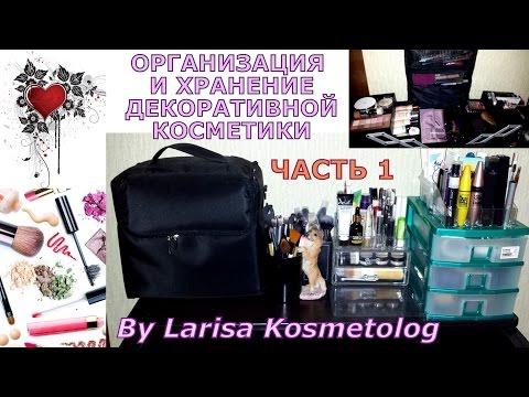 Организация и хранение декоративной косметики - часть 1 / Larisa Kosmetolog