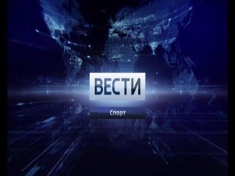 «Вести-Спорт. Калининград» (30.06.2017)