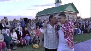 Сабантуй 2016 Топасево Данир белән Илшат дуэт