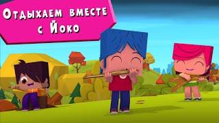 ЙОКО Отдыхаем вместе с Йоко Мультфильмы для детей