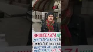 Обманутые дольщики Московской области.