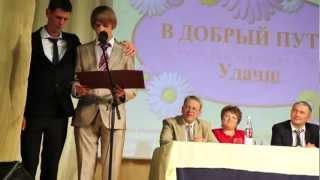 видео: Речь Лёши Шамина и Артёма Раннева на Выпускном