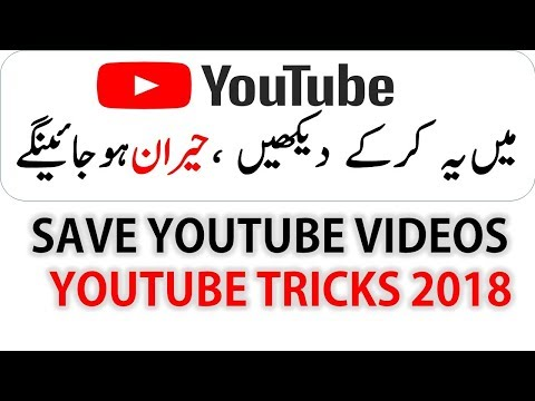 Save YouTube Videos Without Down Loader  For Free | Tips & Tricks 2018