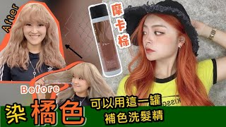 新品上市|摩卡棕洗髮精洗完會變什麼顏色呢?【頭髮保養教學#25】