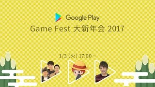 Game Fest 大新年会 2017 with YouTube クリエイター 第 1 部 : Google Play's Game Fest thumbnail