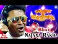 A Bhai Najra Rakha | ଏ ଭାଇ ନଜର ରଖ | Sakhi Rahila A Singha Duara | Subhasis Mahakud