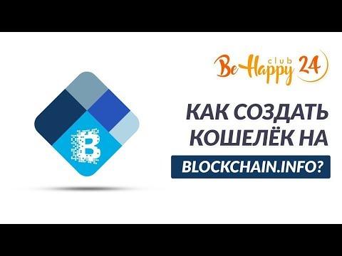Как создать кошелёк на blockchain.info. Дмитрий Персиянов/BeHappy24