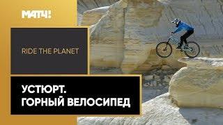 «Ride The Planet». Устюрт. Горный велосипед