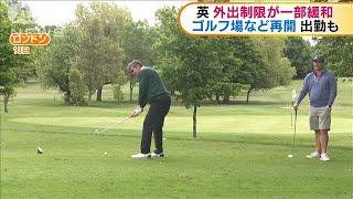 イギリス ゴルフ場など再開 外出制限が一部緩和(20/05/14)
