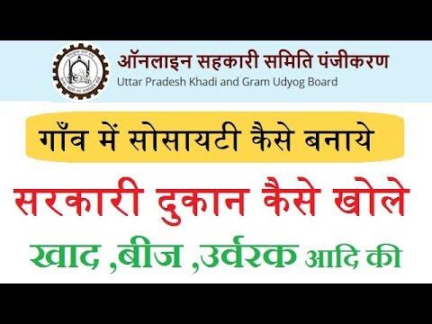 Download सोसायटी सरकारी खाद बीज केन्द्र कैसे खोले,society registration online,sahkari samiti online avedan
