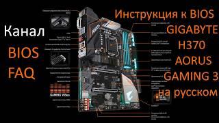 Інструкція до BIOS GIGABYTE H370 AORUS GAMING 3 російською