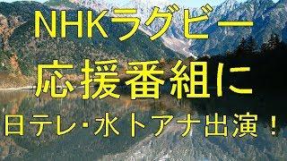 NHKラグビー応援番組に日テレ・水卜アナ出演!局の垣根を越えたコラボに「イェーイ!」