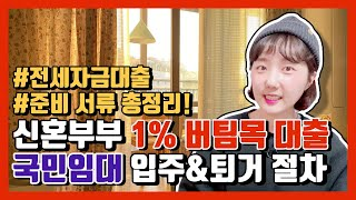 1% 전세자금 대출 신혼부부버팀목 안내&신혼부부…