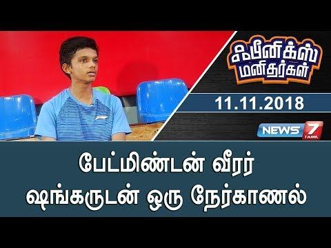 Gold Medalist S.Sankar Muthusamy in Pheonix Manithargal | Badminton