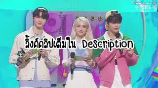 [ซับไทย] Speech ของ Stray Kids กับ Thunderous 4th win ในรายการ Inkigayo