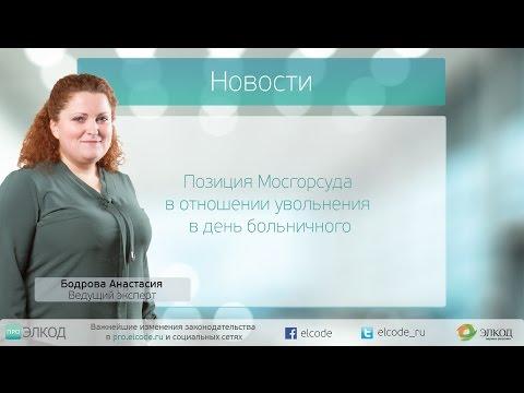 Позиция Мосгорсуда в отношении увольнения в день больничного