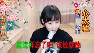 梁红演唱经典歌曲《心太软》这声音真是太好听了!