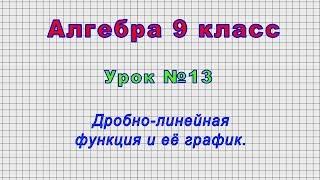 Алгебра 9 класс (Урок№13 - Дробно-линейная функция и её график.)